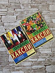 """Набор книг """"О дивный новый мир"""",""""Возвращение в дивный новый мир"""" О. Хаксли"""