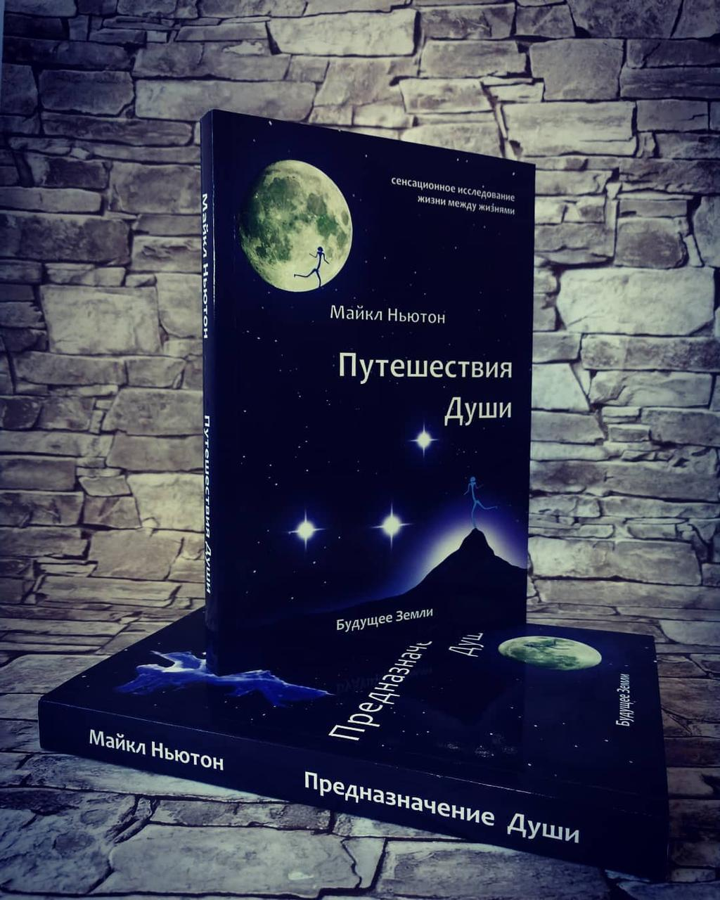 "Набор книг ""Путешествие души"", ""Предназначение души""  Майкл Ньютон"