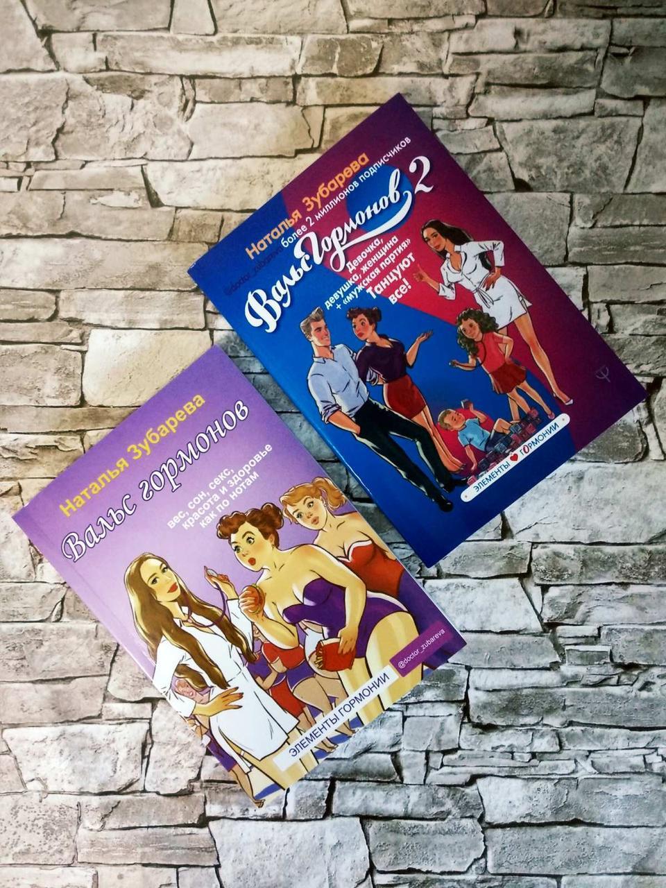 """Набор книг """"Вальс гормонов"""", """"Вальс гормонов 2"""" Н.Зубарева"""