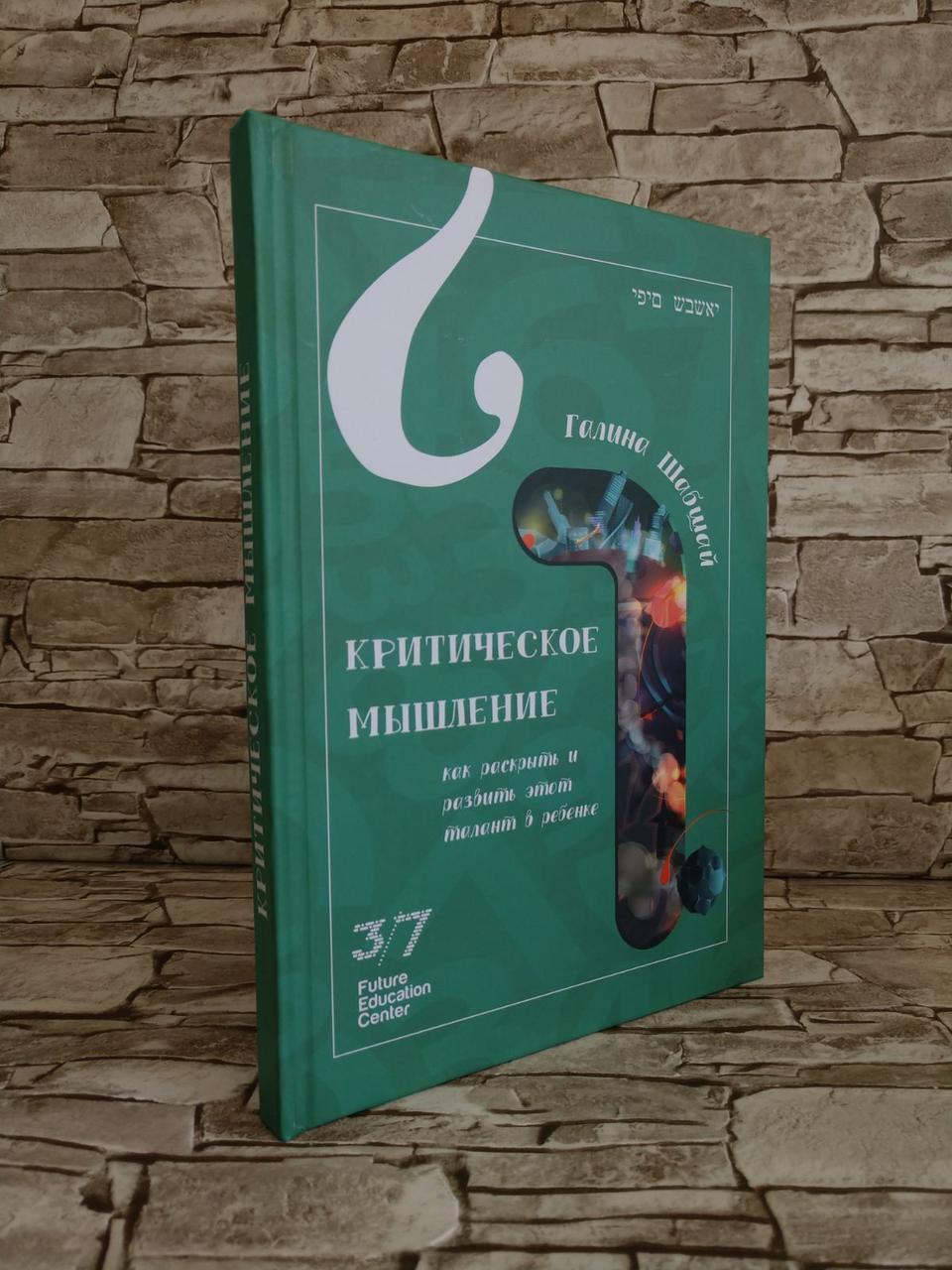 """Книга """"КРИТИЧНЕ МИСЛЕННЯ або про те, як розвинути талант в дитині"""" Галина Шабшай"""