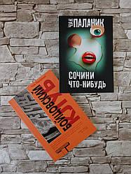 """Набор книг """"Бойцовский клуб"""", """"Сочини что-нибудь"""" Чак Паланик"""