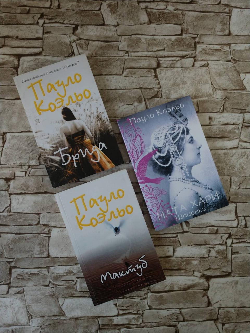 "Набір книг ""Брида"", ""Мактуб"", ""Мата Харі. Шпигунка"" Пауло Коельо"