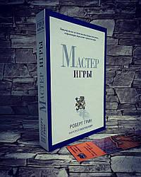 "Книга ""Мастер Игры"" Роберт Грин"