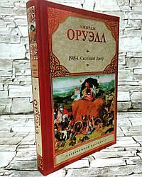 Книга Джордж Оруэлл 1984. Скотный Двор.