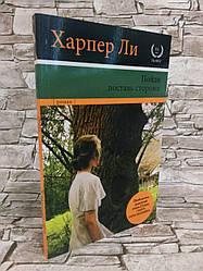 """Книга """"Пойди поставь сторожа""""  Харпер Ли"""
