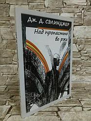 "Книга ""Над пропастью во ржи"" Дж. Д. Сэлинджер"