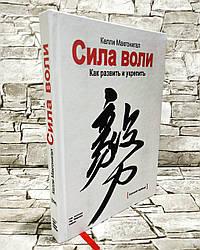 """Книга """"Сила воли"""" Как развить и укрепить Келли Макгонигал"""