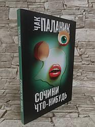 """Книга """"Сочини что-нибудь"""" Чак Паланик"""
