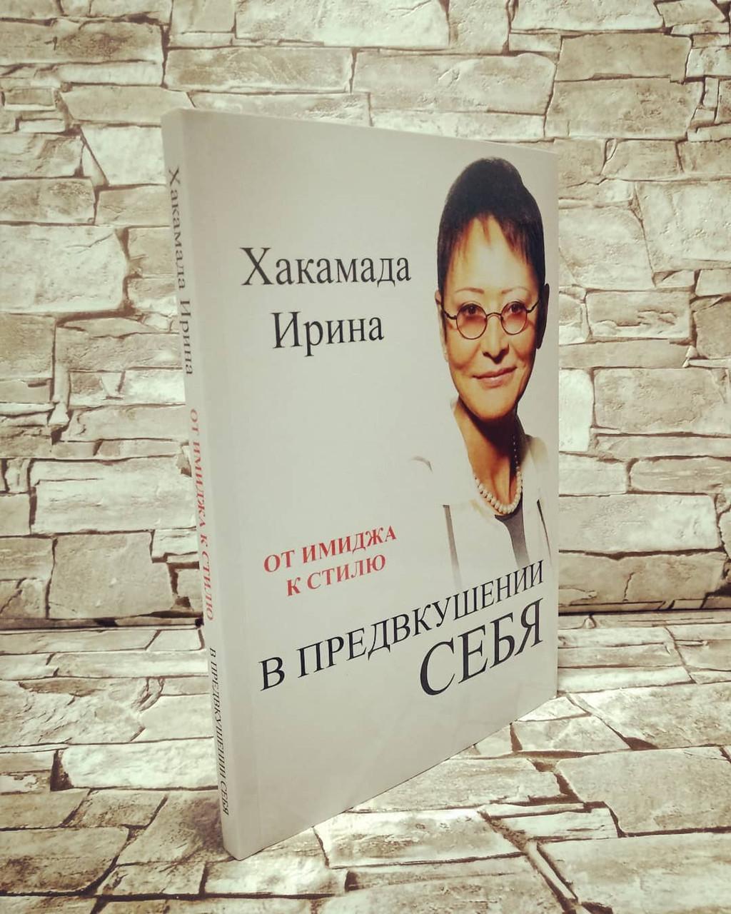 """Книга """"В передчутті себе. Від іміджу до стилю"""" Ірина Хакамада"""