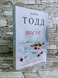 """Книга  """"После"""" Анна Тодд"""