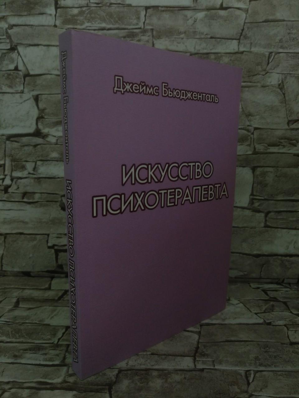 """Книга """"Искусство психотерапевта"""" Джеймс Бьюдженталь"""