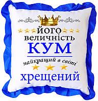 Подушка атласная с принтом для кума. Оригинальный подарок куму