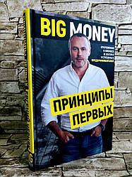 """Книга """"Big Money: принципы первых. Откровенно о бизнесе и жизни успешных предпринимателей"""" Черняк Евгений"""