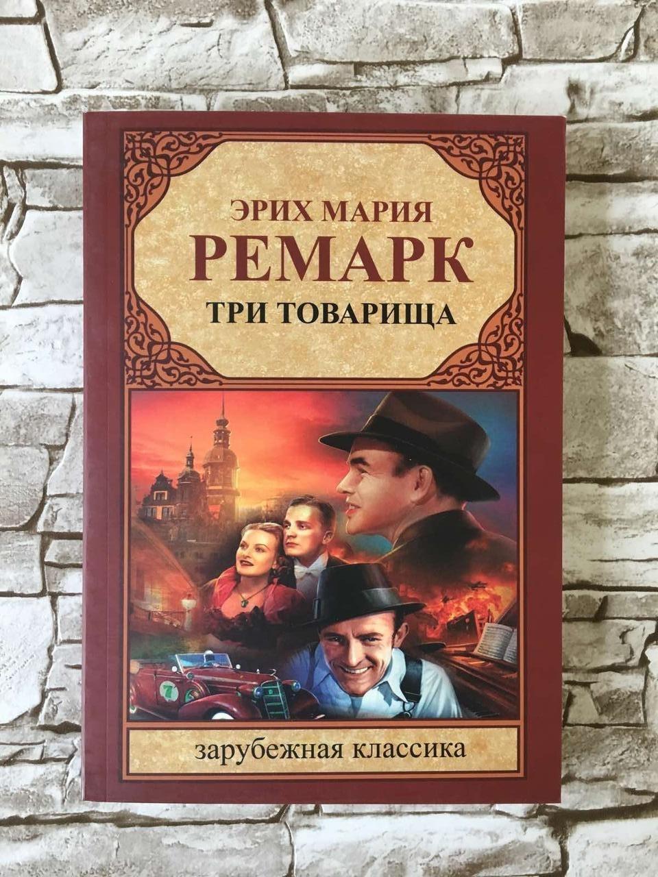 """Книга """"Три товарища"""" Эрих Мария Ремарк"""