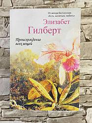 """Книга """"Происхождение всех вещей"""" Элизабет Гилберт"""