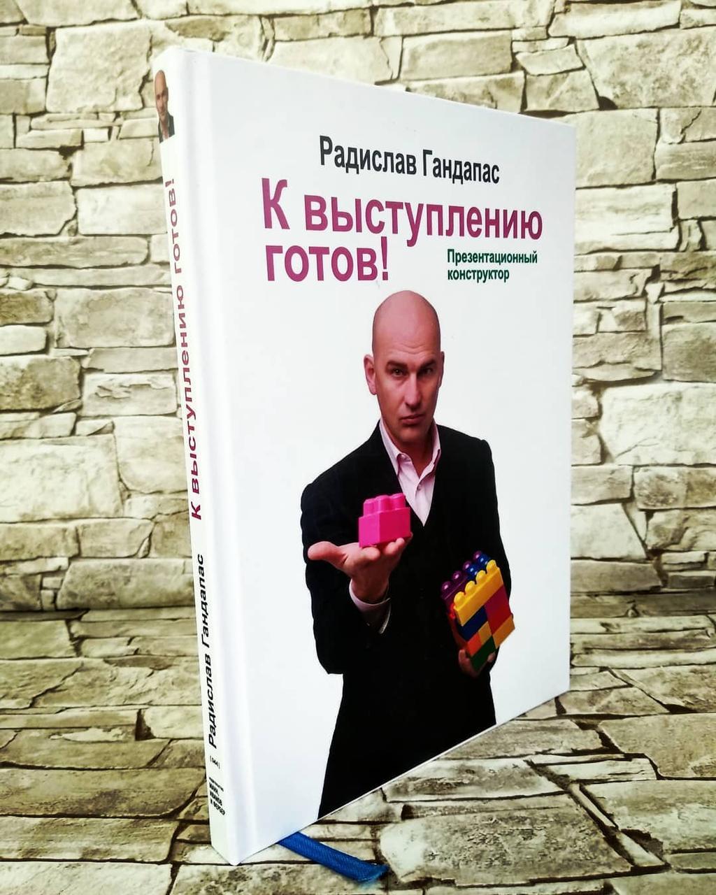 """Книга """"К выступлению готов!"""" Презентационный конструктор Радислав Гандапас"""