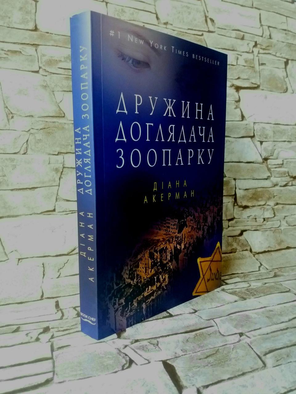 "Книга ""Дружина доглядача зоопарку""  Диана Акерман"