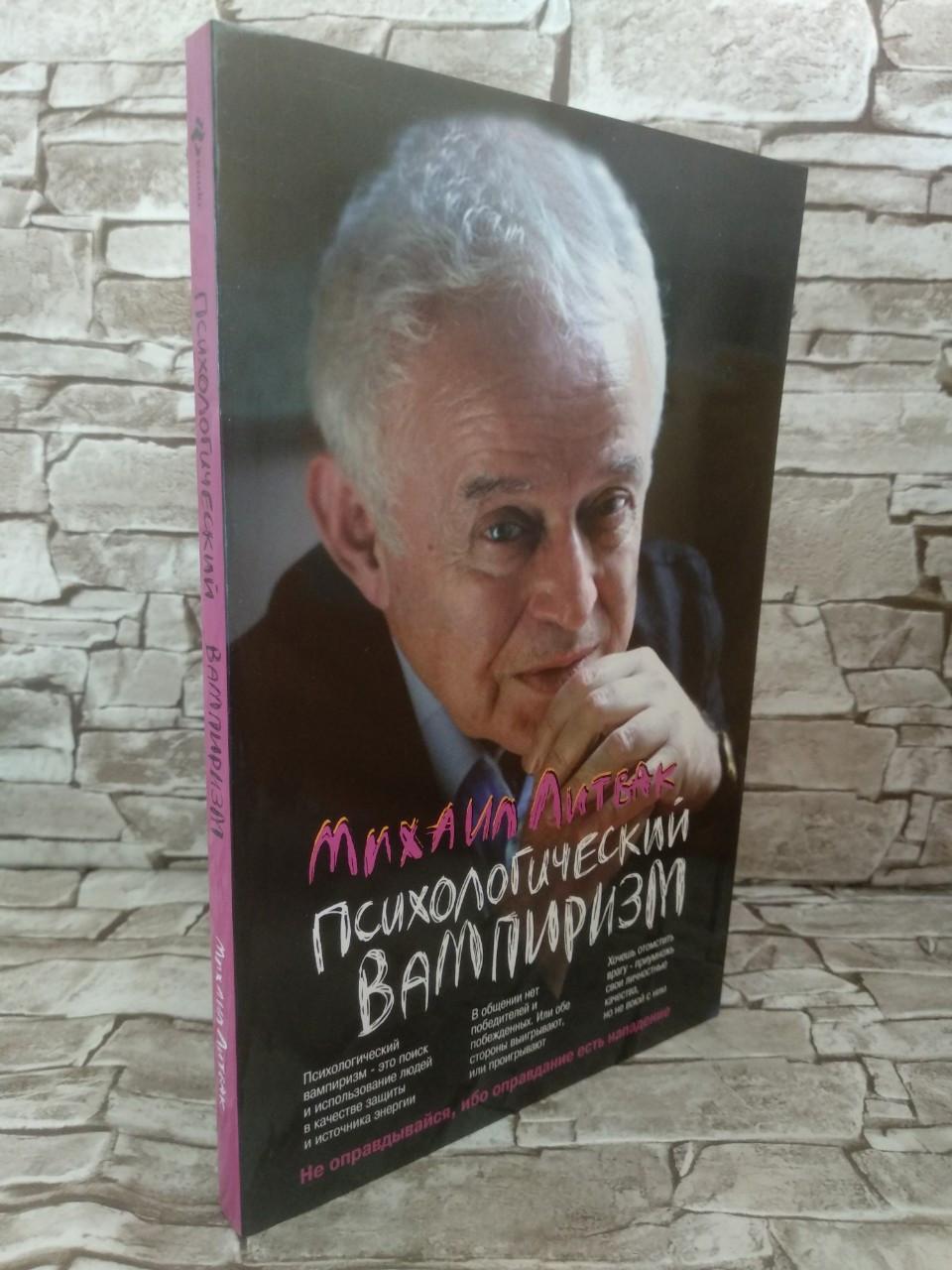 """Книга """"Психологический вампиризм"""" Михаил Литвак"""