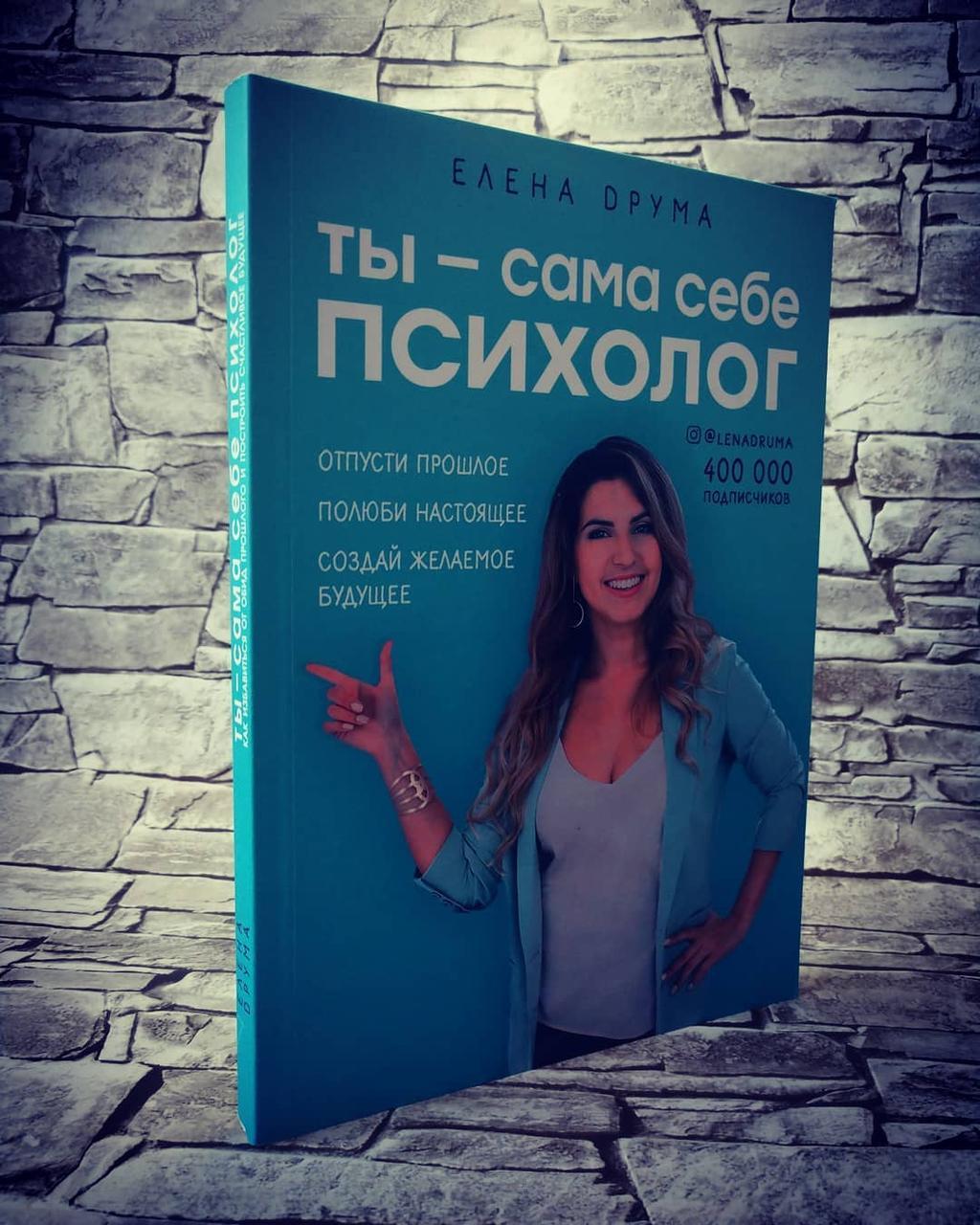 """Книга """"Ти - сама собі психолог. Відпусти минуле, полюби справжнє, створи бажане майбутнє"""" Олена Друма"""