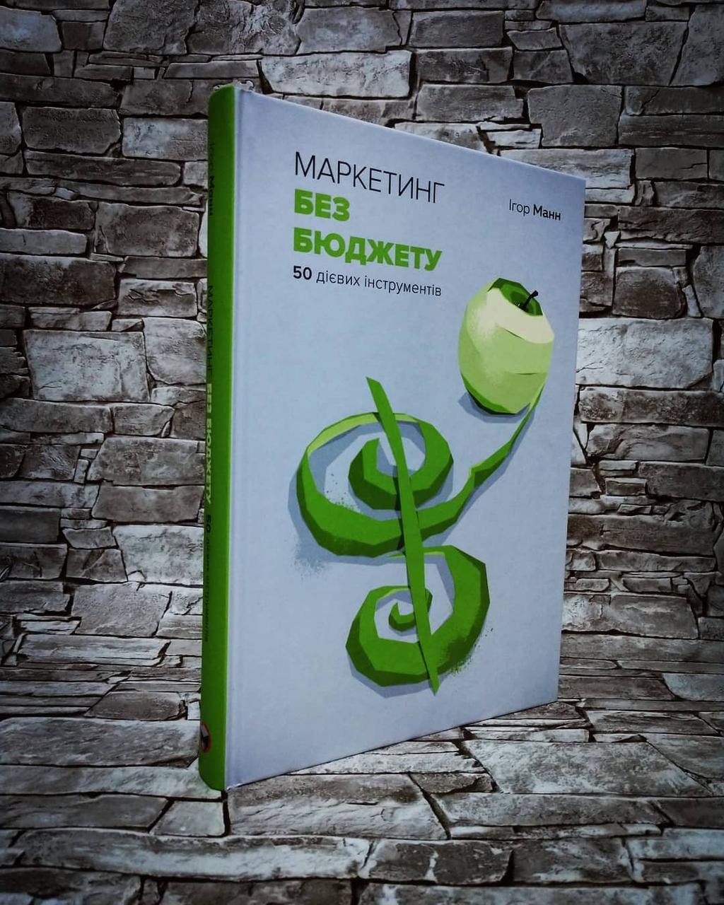 """Книга """"Книга """"Маркетинг без бюджету. 50 дієвих інструментів"""" Ігор Манн"""