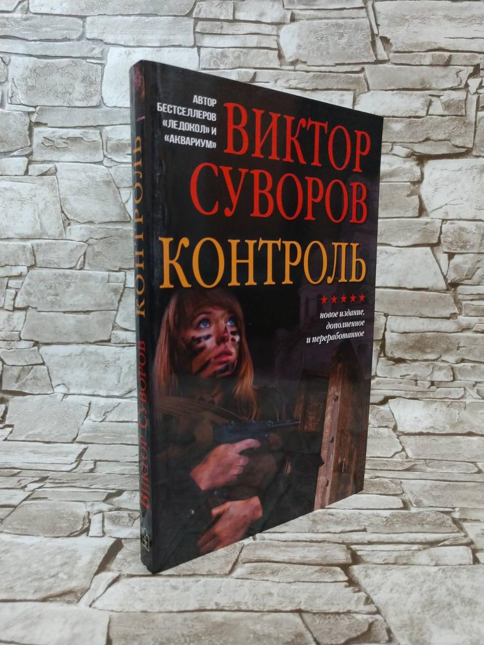 "Книга ""Контроль"" Віктор Суворов"