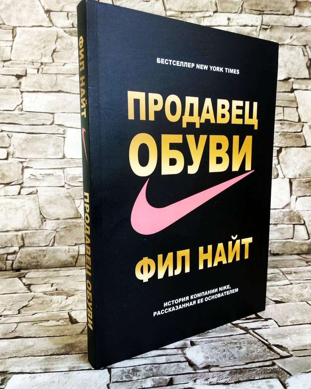 """Книга """"Продавец обуви"""" История компании Nike, рассказанная ее основателем Фил Найт"""