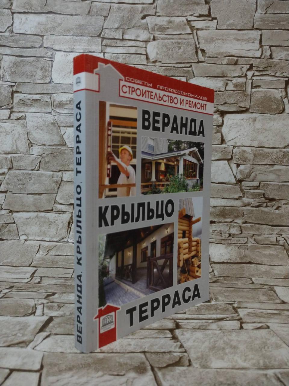 """Книга """"Веранда, крыльцо, терраса"""" В.С. Самойлов В.С. Левадный"""