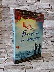 """Книга """"Біжить за вітром"""" Халед Хоссейні"""