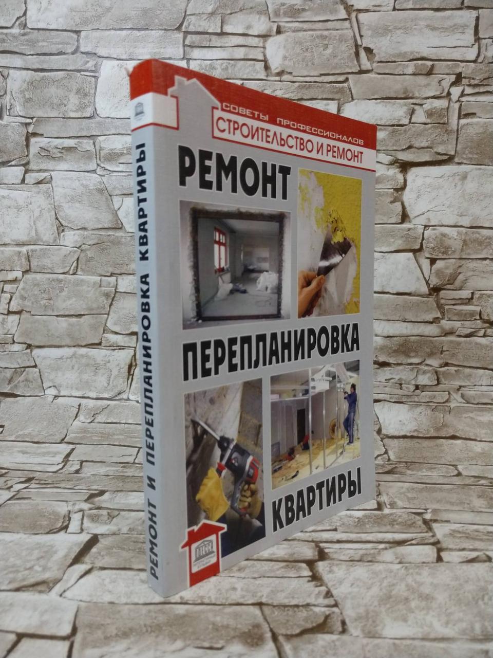 """Книга """"Ремонт і перепланування квартири"""" В. о. Добров"""