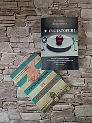 """Набор книг """"Татуировщик из Освенцима"""", """"Дегустаторши"""""""