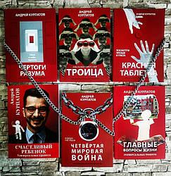 """Набор книг """"Чертоги разума"""", """"Троица"""", """"Красная таблетка"""" """"Счастливый ребенок"""" и др.  А. Курпатов"""