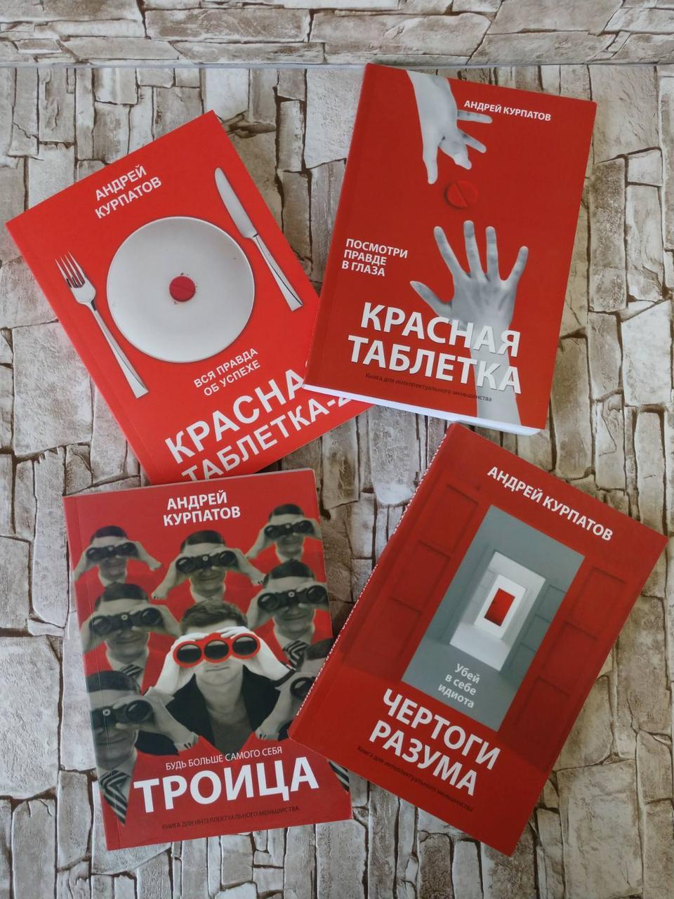 "Набор книг ""Красная таблетка"", ""Красная таблетка-2"", ""Чертоги разума"", ""Троица"" А. Курпатов"