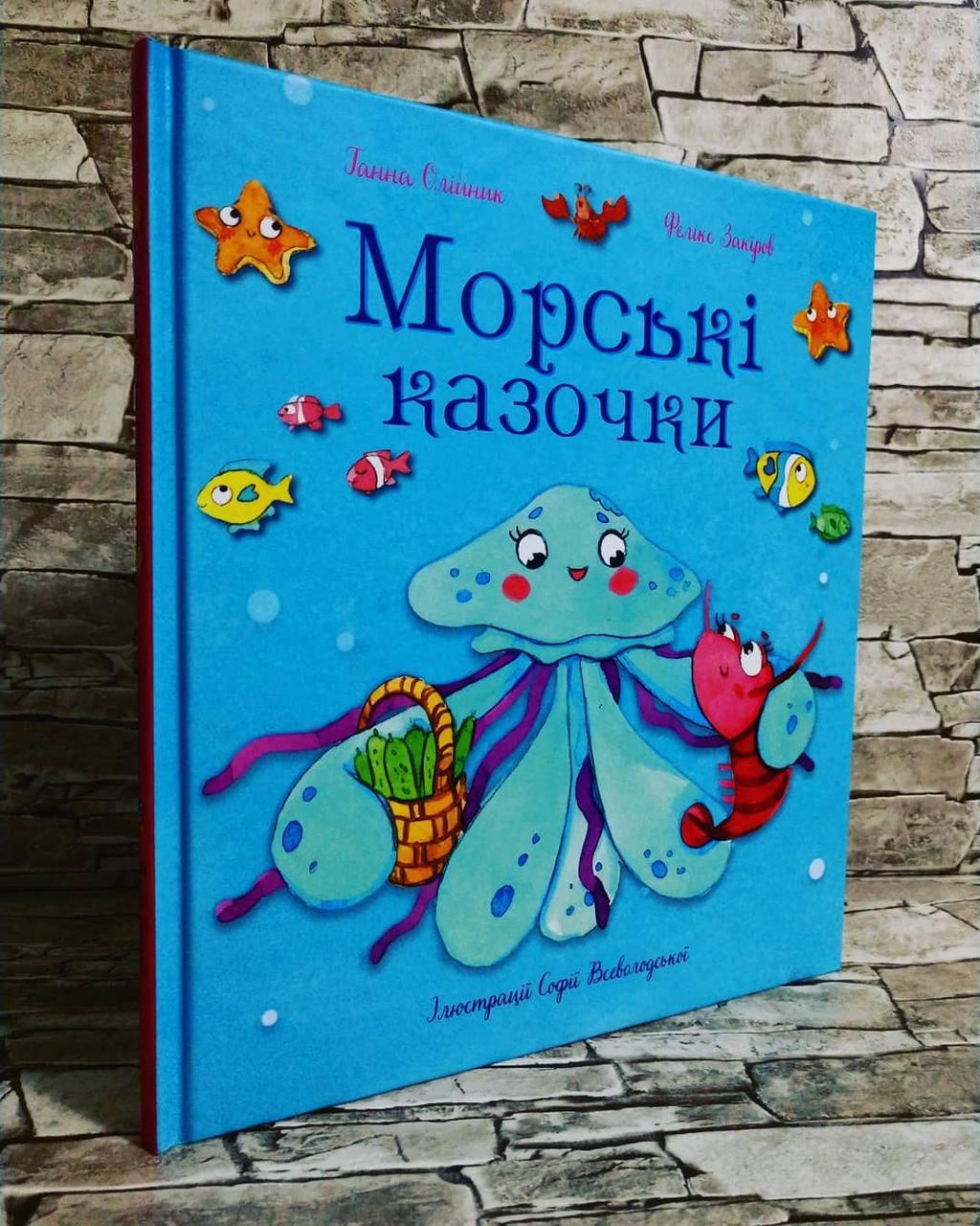 """Книга """"Морські казочки"""" Ганна Олійник, Фенікс Закіров"""