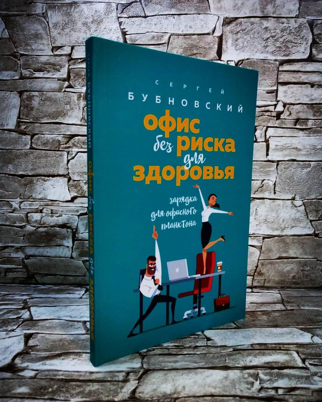 """Книга """"Офис без риска для здоровья"""" Сергей Бубновский"""