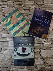 "Набір книг ""Дружина доглядача зоопарку"", ""Фахівець з Освенціма"", ""Дегустаторши"""