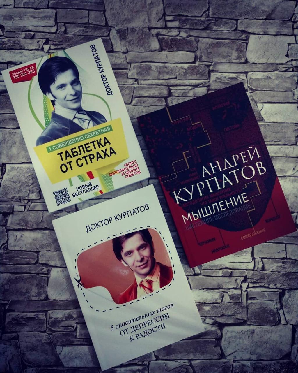 """Набір книг """"5 рятівних кроків. Від депресії до радості"""", """"таблетка від страху"""", """"Мислення"""" А. Курпатов"""