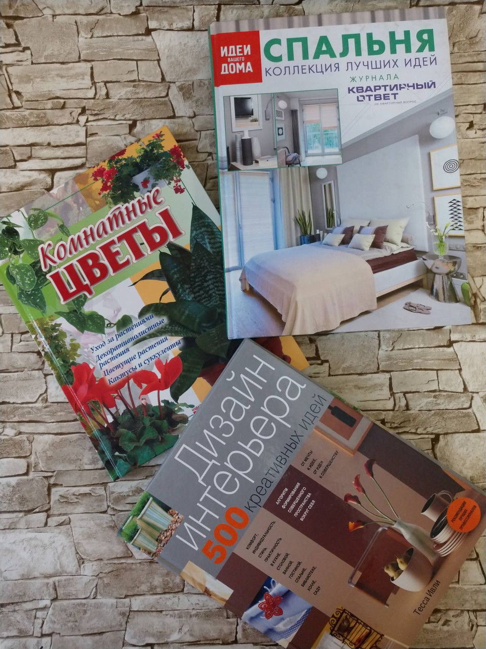 """Набір книг """"Кімнатні квіти"""", """"Спальня"""", """"Дизайн інтер'єру"""""""