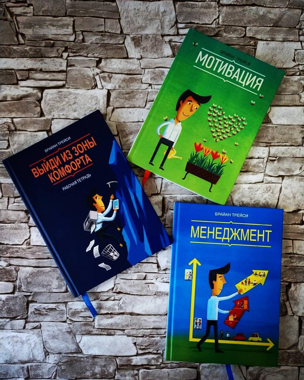 """Набор книг """"Мотивация"""", """"Менеджмент"""", """"Выйди из зоны комфорта. Рабочая тетрадь"""" Б. Трейси"""