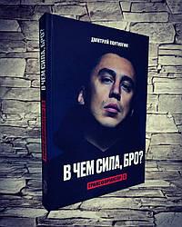 """Книга """"Трансформатор 3. В чем сила, бро?"""" Дмитрий Портнягин"""