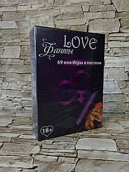 Настольная иградля пары «LOVE ФАНТЫ: 69 ИЛИ ИГРЫ В ПОСТЕЛИ»