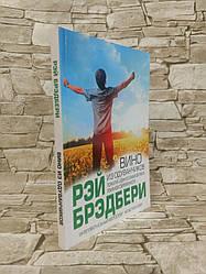 """Книга """"Вино из одуванчиков"""" Рэй Брэдбери"""
