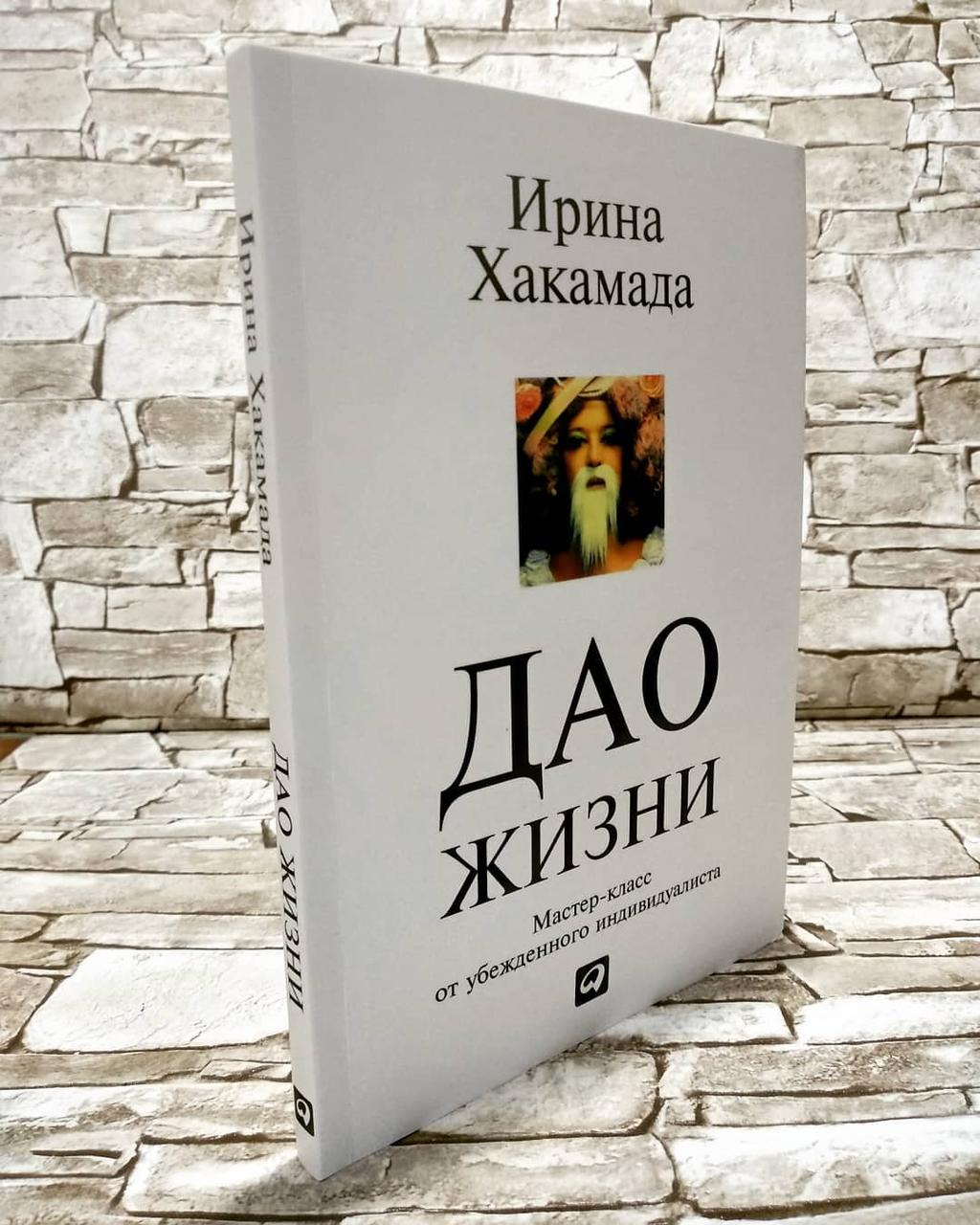 """Книга """"Дао жизни: Мастер-класс от убежденного индивидуалиста"""" Ирина Хакамада, Бестселлер"""