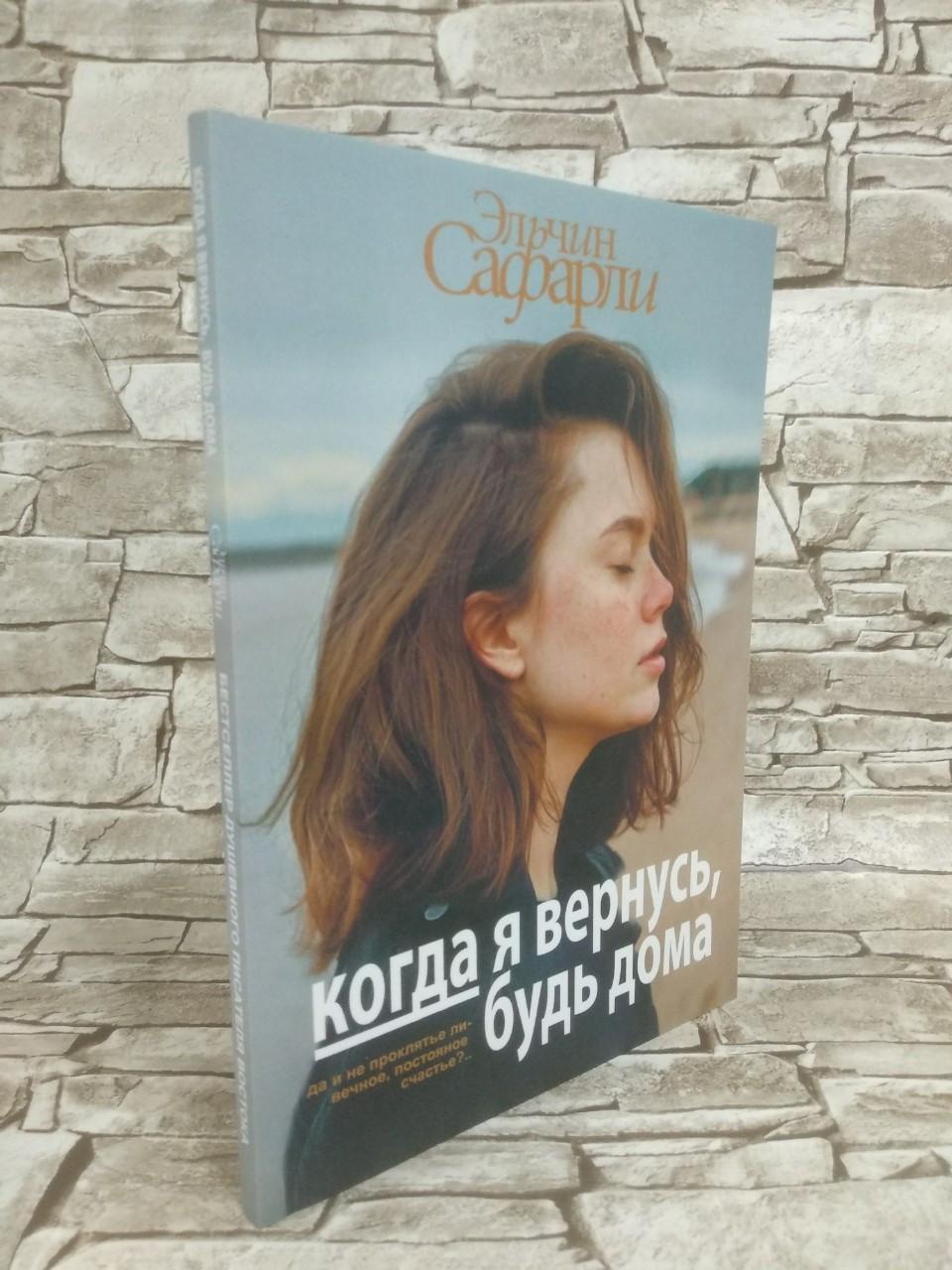 "Книга ""Коли я повернуся, будь дому"" Ельчин Сафарли. Бестселер!"