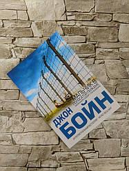 """Книга """"Мальчик в полосатой пижаме"""" Джон Бойн"""