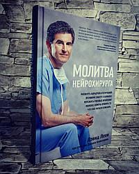 """Книга """"Молитва нейрохирурга""""Дэвид Леви"""