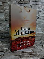 """Книга """"Поющие в терновнике"""" Колин Маккалоу"""