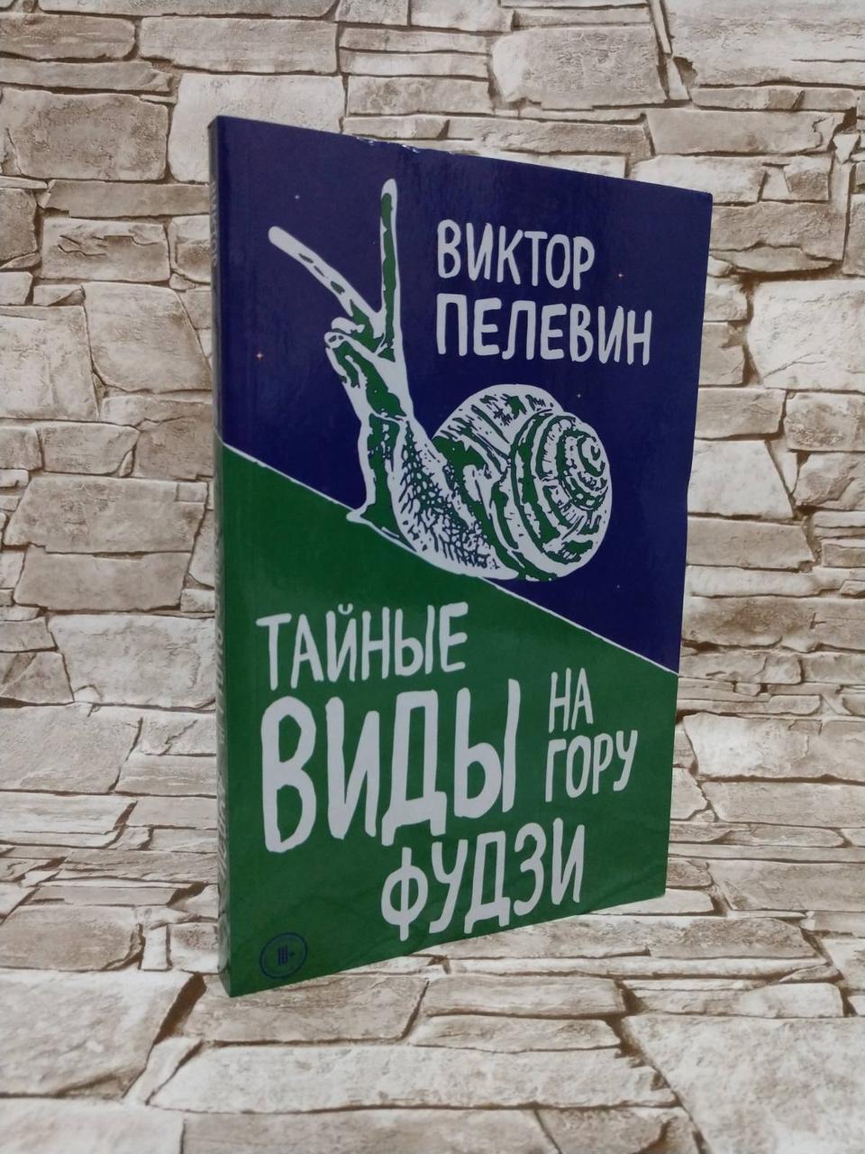 """Книга """"Тайные виды на гору Фудзи"""" Виктор Пелевин"""