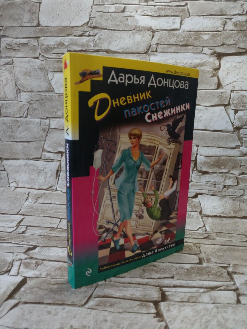 """Книга """"Щоденник капостей Сніжинки"""" Дар'я Донцова"""