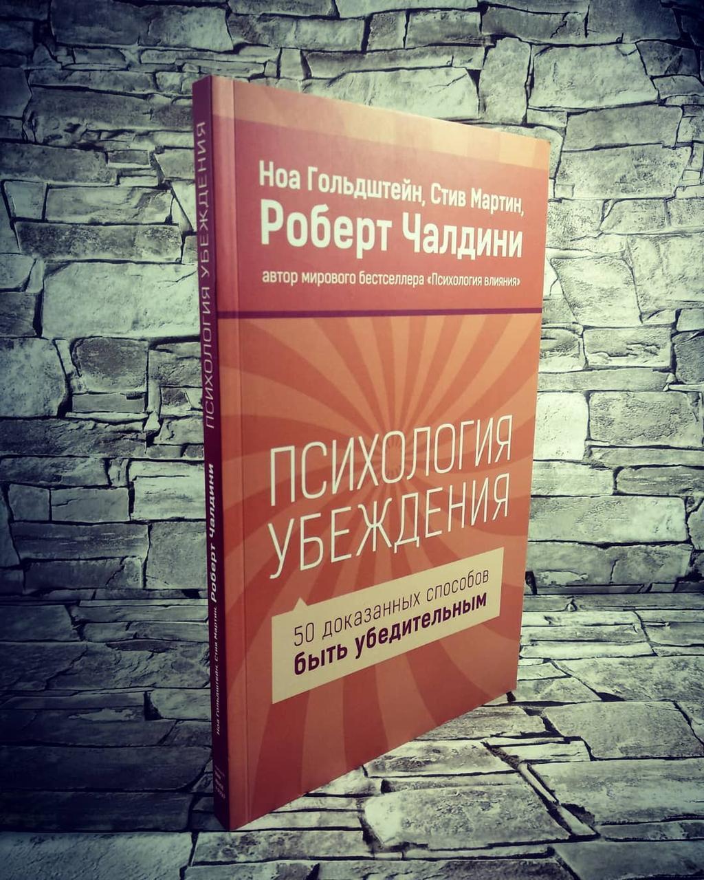 """Книга """"Психология убеждения. 50 доказанных способов быть убедительным""""  Ной Гольдштейн, С Мартин , Р. Чалдини"""
