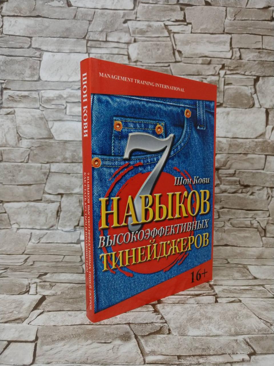 """Книга """"7 навыков  высокоэффективных тинейджеров"""" Шон Кови"""